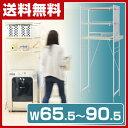 【あす楽】 山善(YAMAZEN) 収納たっぷり 伸縮式ランドリーラック 幅65.5-90.5cm RAL-90(NA/WH) ランドリー収納ラック 洗濯機ラッ...