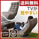 【あす楽】 山善(YAMAZEN) TVが見やすい 回転座椅子 ITKZ-55(GRG) グレージュ 座椅子 座いす 座イス 椅子 イス いす チェア チェアー フロアチェア 【送料無料】