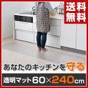 【あす楽】 山善(YAMAZEN) キッチンクリアマット 6...
