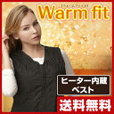 ヤマノクリエイツ ウォームフィットベスト(Warm fit vest) 充電式 ヒーター内蔵ベストフリーサイズ WAF-01 電熱ベスト ヒーターベスト 暖房 発熱ベスト 防寒着 あったかベスト ヒータージャケット ヒーター付き 【送料無料】