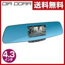 【あす楽】 エンプレイス(nplace) DIA DORA(ディアドラ) 4.3インチ液晶 100万画素ルームミラー型ドライブレコーダー 12V/24V車対応 8GBmicroSDカード付属 NDR-167M ドライビングレコーダー ドラレコ 車載カメラ 車載用カメラ 【送料無料】