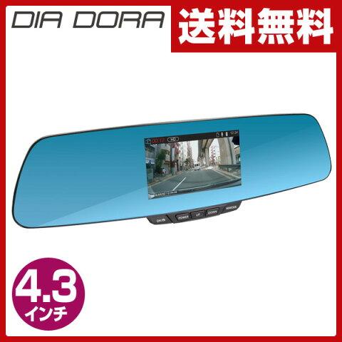 【あす楽】 エンプレイス(nplace) DIA DORA(ディアドラ) ルームミラー型ドライブレコーダー 録画中ステッカー付き 4.3インチ 100万画素 12V/24V車対応 SDカード付属 NDR-167M&AN-S062 【送料無料】