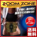 【あす楽】 優文 EMSマシン 「ZOOM ZONE(ズームゾーン)」 EMS 腹筋 筋トレ ダイエット トレーニング お腹 おなか 【送料無料】