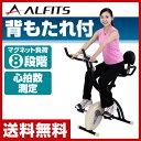 【あす楽】 アルインコ(ALINCO) コンフォートバイク AFB4419C クロスバイク エクササイズバイク フィットネスバイク【送料無料】