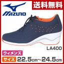 ミズノ(MIZUNO) ウォーキングシューズ スタイルアップウォーク レディースサイズ22.5cm-24.5cm LA400 ネイビー ウィメンズ 女性 シューズ 靴 スニーカー 軽い LA-400 【送料無料】