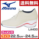 ミズノ(MIZUNO) ウォーキングシューズ スタイルアップウォーク レディースサイズ22.5cm-24.5cm LA400 ベージュ ウィメンズ 女性 シューズ 靴 スニーカー 軽い LA-400 【送料無料】