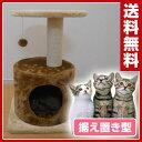 【3%OFFクーポン 2/26 9:59まで】 常陸化工 キャットタワー ルーム&ウォッチ (据え置き) キャットツリー 猫 ネコ ねこ キャットハウス つめとぎ おしゃれ 猫タワー スリム 省スペース 【送料無料】