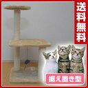 【3%OFFクーポン 2/26 9:59まで】 常陸化工 キャットタワー ステップ&ウォッチ (据え置き) キャットツリー 猫 ネコ ねこ キャットハウス つめとぎ おしゃれ 猫タワー スリム 省スペース 【送料無料】