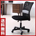 メッシュ ブラック チェアー パソコン オフィス