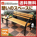 【あす楽】 山善(YAMAZEN) ガーデンマスター パークベンチ(幅111) LC-D08S(NA