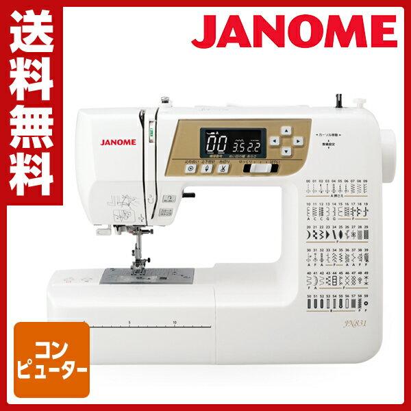 ジャノメ(JANOME) コンピュータミシン(ハードカバー/ワイドテーブル/フットコントローラー標準装備) JN831 ジャノメミシン 電動ミシン 家庭用ミシン コンピューターミシン 裁縫 初心者 JN-831 【送料無料】