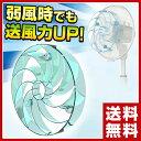 扇風機 アタッチメント 快風!強マリーナ YA-U28(BL...