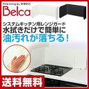 伸晃 ベルカ(Belca) ベラスコート システムキッチン用...
