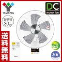 【あす楽】 山善(YAMAZEN) DCモーター 30cm壁掛け扇風機(リモコン) 風量5段階入切りタ
