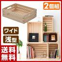 【あす楽】 山善(YAMAZEN) 2個組 パイン材 木箱 ワイド 浅型 TWB-1550(NA) 無塗装 収納ボックス 収納ケース ウッドボックス 本棚 おもちゃ箱 【送料無料】