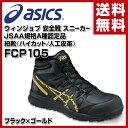 アシックス(ASICS) ウィンジョブ 安全靴 スニーカー ...
