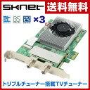 【あす楽】 エスケイネット(SKnet) PCIe接続 地デ...