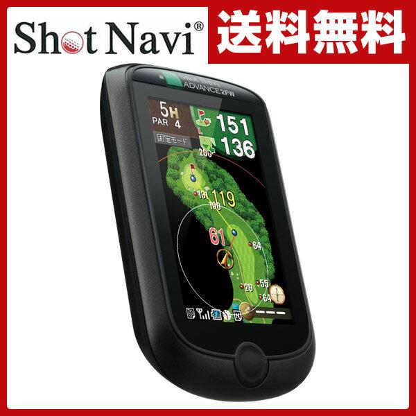 ショットナビ(Shot Navi)GPSゴルフナビフェアウェイナビ機能搭載 AD2-FW GPSゴルフナビ ゴルフ 距離計測器 ナビゲーション 【送料無料】 【通常ポイント10倍セール中】 フェアウェイナビ機能搭載!GPSゴルフナビ 送料無料