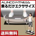 【あす楽】 アルインコ(ALINCO) 3D振動マシン バランスウェーブ 振動調節16段階 FAV30