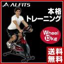 【楽天カードでP10】 【あす楽】 アルインコ(ALINCO) スピンバイク(ホイール重量13キロ) BK1600 エクササイズバイク フィットネスバイク スピナーバイク スピニングバイク 【送料無料】