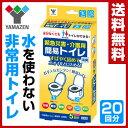 緊急災害用・介護用 簡易トイレ20回分(5回分×4セット) ...