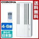 【あす楽】 コロナ(CORONA) ウインドエアコン 冷房専用タイプ (4-6畳) CW-16A(W ...