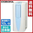 【あす楽】 コロナ(CORONA) 冷風・衣類乾燥除湿機 どこでもクーラー (木造11畳・鉄筋2