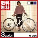 My Pallas(マイパラス) 700C クロスバイク 6段ギア M-604 6段変速 変速ギア おしゃれ メンズ レディース 自転車 【送料無料】