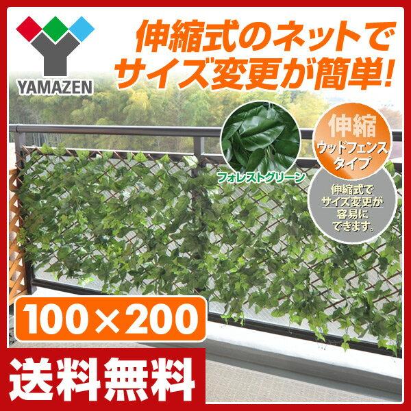 【あす楽】 山善(YAMAZEN) グリーンフェンス リーフラティス(約100×200cm…...:e-kurashi:10011577