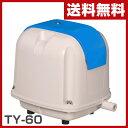 寺田ポンプ 電磁式エアーポンプ 定格風量60(L/min) TY-60 電動エアーポンプ 電動エアポンプ 浄化槽ポンプ ブロア 【送料無料】