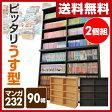 山善(YAMAZEN) 2個組 薄型 積み重ね本棚(幅90) CSBS-9090*2 書棚 ブックシェルフ 壁面収納 本収納 DVD CD コミック 【送料無料】