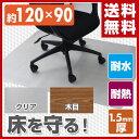 【あす楽】 山善(YAMAZEN) チェアマット 120×9...
