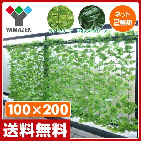 【あす楽】 山善(YAMAZEN) グリーンフェンス リーフラティス(約100×200cm) LLH-12C/LLS-12C グリーンフェンス 緑のカーテン グリーンカーテン リーフフェンス 目隠し 簡単設置 【送料無料】