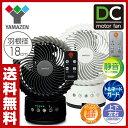 山善(YAMAZEN) DCモーター 風量4段階 18cm立体首振りサーキュレーター(静音モード搭載)(リモコン) タッチスイッチ式 タイマー付 YAR-XD1...