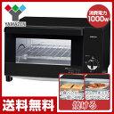 山善(YAMAZEN) オーブントースター YTC-F100(B) トースター パン焼き 食パン 4枚焼き 【送料無料】