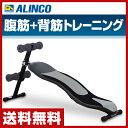 アルインコ(ALINCO) シットアップベンチデラックス FA130 腹筋ベンチ...