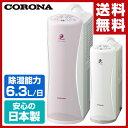 メーカー1年保証コロナ(CORONA) 除湿乾燥機(木造7畳・鉄筋14畳まで) 【日本製】 MD-S6