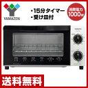 【あす楽】 山善(YAMAZEN) オーブントースター おしゃれ 1000W温度調節機能付き 受け