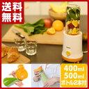 山善(YAMAZEN) ボトルミキサー YME-540(D)...