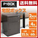 【あす楽】 山善(YAMAZEN) 宅配ボックス 戸建て用 P-BOX(ピーボ) 2BOXタイプ P