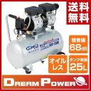【あす楽】 ナカトミ(NAKATOMI) ドリームパワー オイルレスエアーコンプレッサー 静音タイプ (100V/タンク容量25L/吐出量96L/min/騒音値68dB) SCP-25AY シルバー エアコンプレッサー 【送料無料】