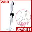 リョービ(RYOBI)/ビーワーススタイル (クリーナースタンド付き) リチウム18V充電式クリーナー 電池パック/充電器付き BHC-1800L5(クリ..