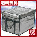 ユーザー(USER) ICE BOXクーラー 35L マグネットタイプ U-Q433 保冷パック 保冷バッグ ソフト クーラー バッグ 小型 おしゃれ クーラーバック ランチバック アウトドア キャンプ バーベキュー 【送料無料】