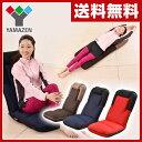 山善(YAMAZEN) エアポールチェア エアポール座椅子 YMAZ-1 座椅子 座いす フロアチェア ストレッチ リクライニング 【送料無料】