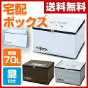 【あす楽】 山善(YAMAZEN) 宅配ボックス P-BOX(ピーボ) 軽量 折りたたみ 70リット