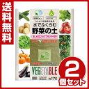 【クーポン配布中 3/19 9:59まで】 グリーンテック 水でふくらむ野菜の土 約17L×2個セッ