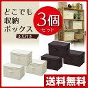 RoomClip商品情報 - 【あす楽】 山善(YAMAZEN) どこでも収納ボックス フタ付き 3個組 YTCF-3PF 収納ボックス ふた付き 3個セット カラーボックス インナーボックス 【送料無料】