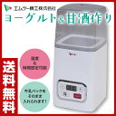エムケー精工(MK精工) ヨーグルト・甘酒メーカー YA-100W ヨーグルトメーカー 牛乳パ