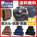 布団セット 4点 折りたたみベッド 対応 コンパクト (掛け...
