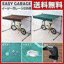 【あす楽】 山善(YAMAZEN) ガーデンマスター サイクルガレージ イージーガレージ サイ
